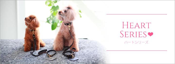 ハート 犬 リード 首輪 通販